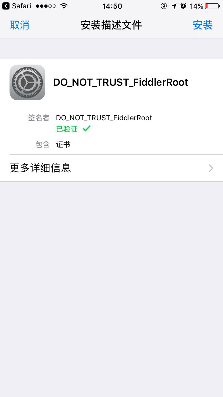 Fiddler抓取iOS上的Https请求